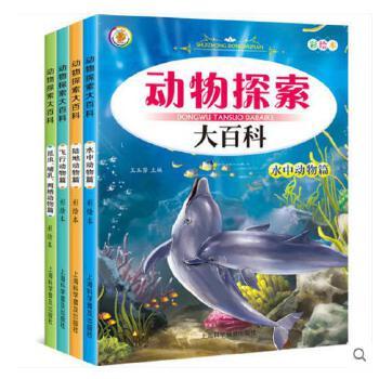 我的第一套动物世界科普书籍
