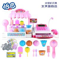 超市儿童仿真收银机玩具女孩过家家玩具套装雪糕冰淇淋收银台玩具