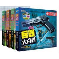 *版最畅销小笨熊兵器百科套装4册不单卖赠3D眼睛礼品袋