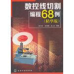 数控线切割编程68例(精华版)(数控线切割加工实例精粹)