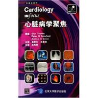 D心脏病学聚焦 托马斯(Glyn Thomas),斯科菲尔德(Peter M Schofiel 北京大学医学出版社 书籍 9787811160208