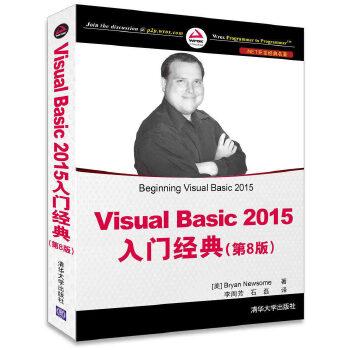 Visual Basic 2015入门经典