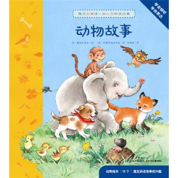 听说绘本:动物故事》
