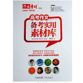 《作文素材杂志高考作文备考实用素材库读者