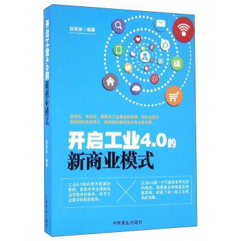 《开启工业4.0 的新商业模式 张其金 9787504