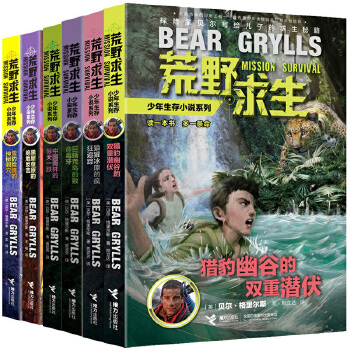 少年生存小说系列 荒野求生 黑犀草原的绝