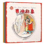 中国故事绘  故事·神话