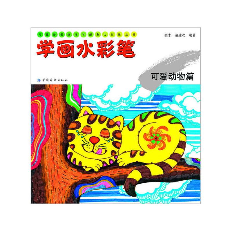 《学画水彩笔:可爱动物篇