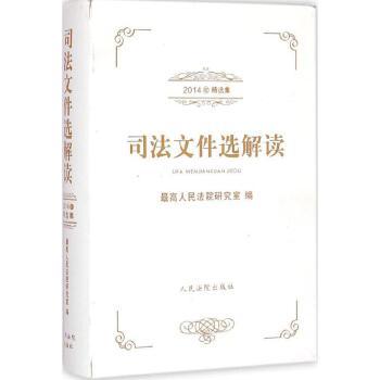 司法文件选解读(2014年精选集)