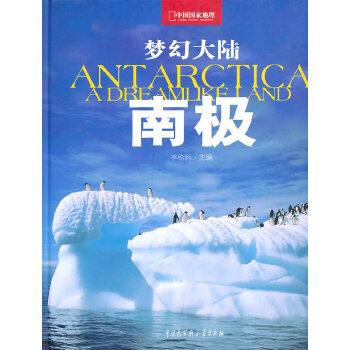梦幻大陆-南极(南极科考25周年巨献)
