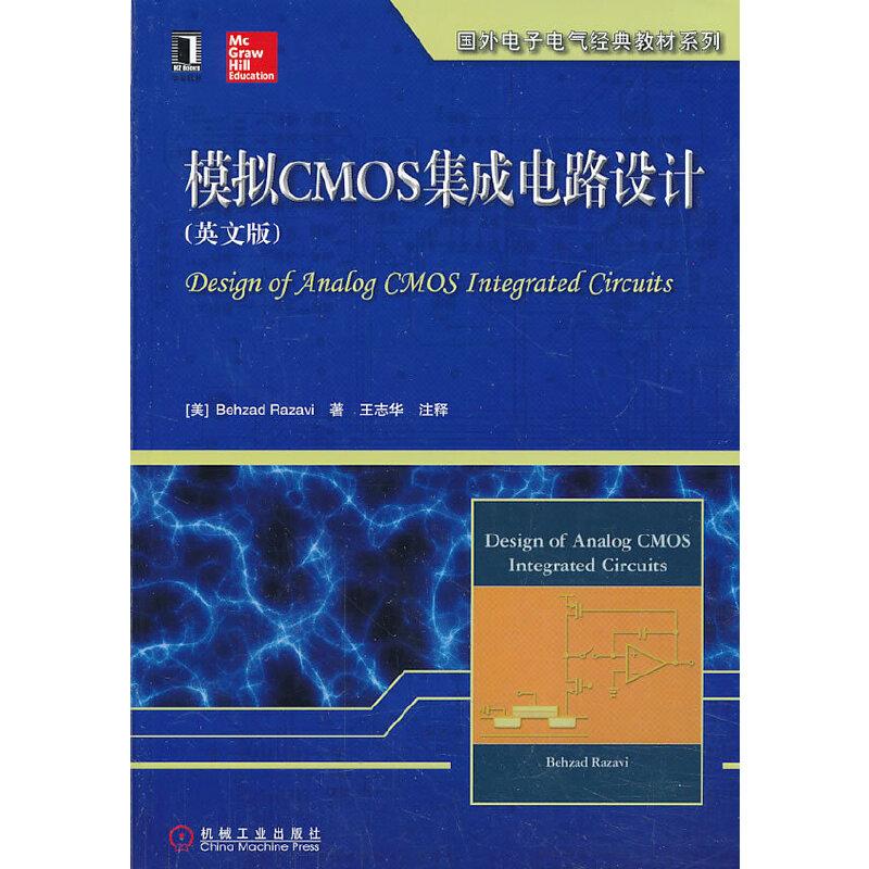 《模拟cmos集成电路设计(英文版)》((美)拉扎维.)