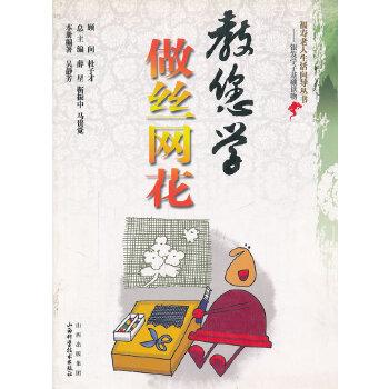 教您学做丝网花/福寿老人生活向导丛书