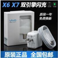 【支持礼品卡】vivox9 x7 x6 x6s充电器原装正品vivo x9plus双引擎闪充充电器 X9 X7 X7Plus X6 X6Plus X6A X6D xplay5 y35等闪充手机