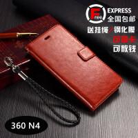 【包邮】360 N4手机壳 360N4S手机套 N4 N4S 手机皮套防摔挂绳翻盖插卡钱包式皮套