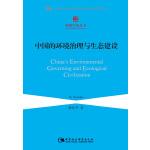 中国的环境治理与生态建设(电子书)
