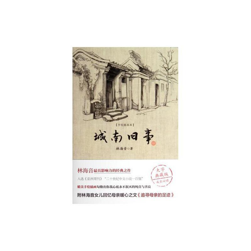 城南旧事(手绘插画本) 林海音 正版文学书籍 万卷