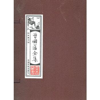 线装藏书馆-曾国藩全集 (文白对照,简体竖排,16开.全四卷)