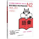 N2词汇:新日语能力考试考前对策(日本JLPT备考用书,独家原版引进)
