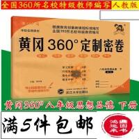2017版 黄冈360定制密卷 八年级下册思想品德 政治 8年级下 人教版 配套RJ版