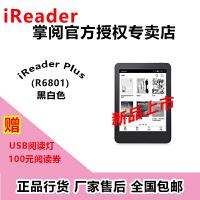 【赠原装保护套和100元阅饼�缓统涞缙鳌空圃模�iReader)Plus R6801 6.8英寸 轻薄 非反光电子墨水屏 8G内存 电子书 阅读器 电纸书(黑色)