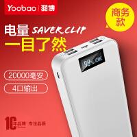 【支持礼品卡】yoobao羽博充电宝20000毫安大容量便携多口手机通用移动电源快充