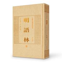 安徽古籍丛书萃编—明语林