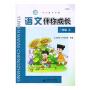 小学语文伴你成长-1(一)年级上册-北师大版-教材教科书课本( 货号:730320490)