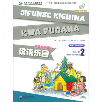 练习册2(含1MP3)/汉语乐园(第2版)(斯瓦希里语版) 刘富华,王巍,周芳,李冬梅