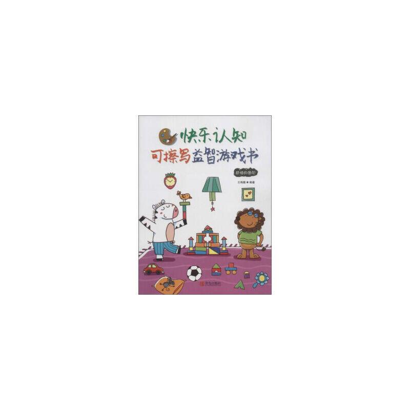 认知可擦写益智游戏书奇怪的图形 王艳娥 9787555240501 青岛出版社