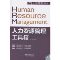正版 人力资源管理工具箱 徐伟著 9787113168643 中国铁道出版社