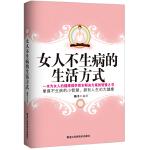 女人不生病的生活方式(当当网独家发售)(一本为女人的健康提供根本解决方案的智慧之书)