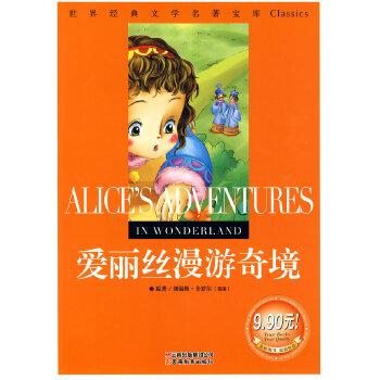 爱丽丝漫游奇境:世界经典文学名著宝库Classics