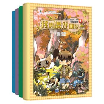 会飞的恐龙系列科普漫画书全4册 我的恐龙朋友 恐龙时代的天空霸主 7-12岁儿童绘本故事书籍幼儿科普百科恐龙漫画书 少儿恐龙书
