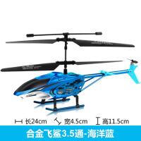 儿童玩具遥控飞机无人直升机充电动摇控合金航模型悬浮