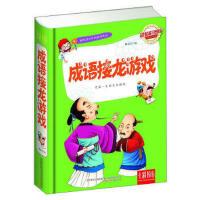 七彩书坊:成语接龙游戏(超值彩图版) 陈志宏 9787547037614 万卷出版公司