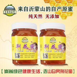 【沂蒙馆】蜂蜜纯天然农家自产百花蜜 荆花蜜野生蜂蜜2斤瓶装