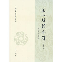 文心雕龍今譯(附語詞簡釋)中國古典名著譯注叢書