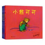小熊可可(全三册)