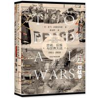 甲骨文丛书·终结一切战争:忠诚、反叛与世界大战,1914~1918