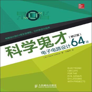 科学鬼才-电子电路设计64讲-(修订版)