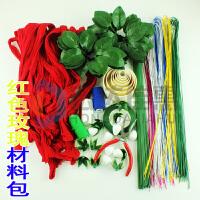 红色玫瑰花材料包套装 丝袜花材料制作套装 丝网花手工DIY制作 弹力袜新手材料包 花艺材料包 20朵材料包套装