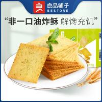 【良品铺子酥脆薄饼300g*2盒】饼干糕点休闲零食点心食品小吃