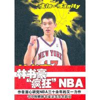 """林书豪""""疯狂""""NBA"""