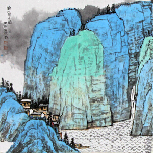 郑文栓(碧水苍山图)国家一级美术师