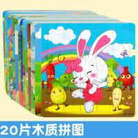 20片 木质拼图 幼儿宝宝 早教 益智力2-3-4-6岁 儿童智力立体玩具