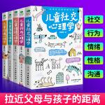 儿童心理学畅销套装:儿童行为心理学+儿童性格心理学+儿童沟通心理学+儿童情绪心理学+儿童社交心理学(套装共5册)父母如