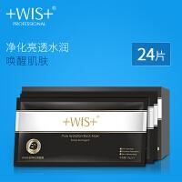 【买二送一】WIS水润净化黑面膜套装24片以黑养肤补水保湿清洁收缩毛孔面膜