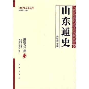 山东通史 隋唐五代卷―山东地方史文库