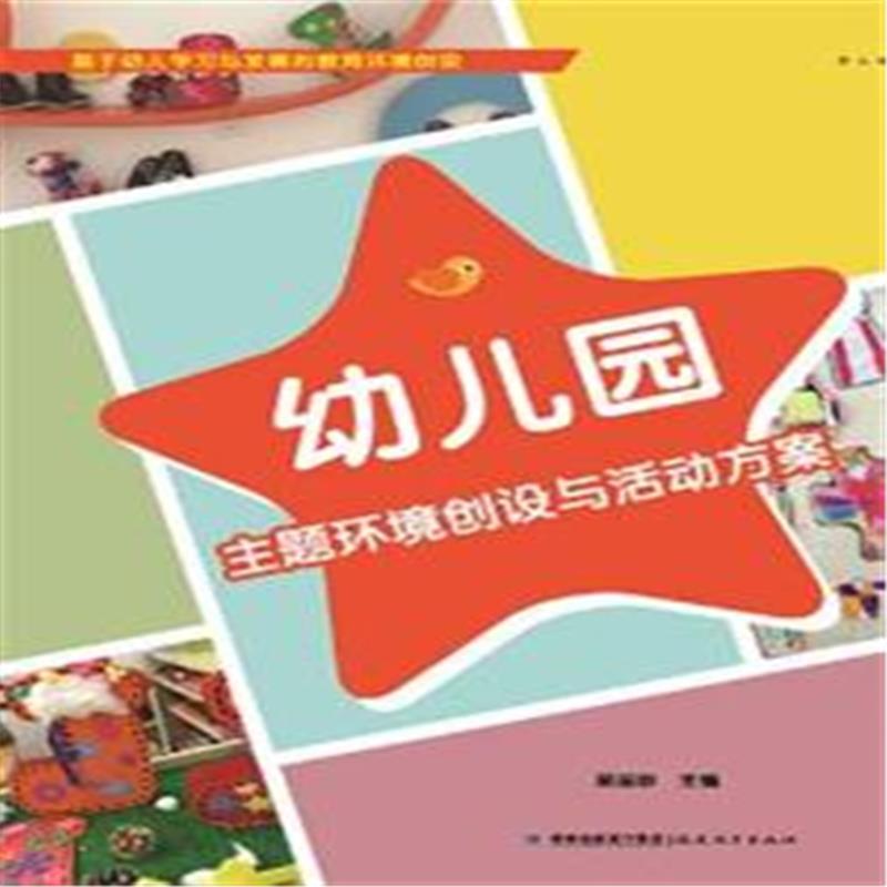 幼儿园主题环境创设与活动方案( 货号:753346750)