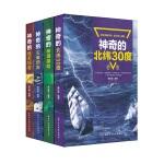 探索神秘事件 套装4册――神奇的北纬30度